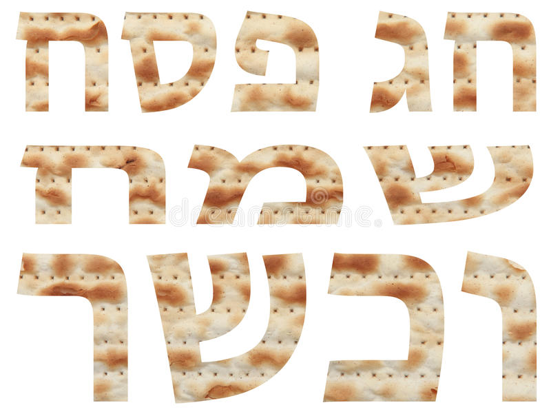 Happy and Kosher Passover written in Hebrew with Matzo letters. Traditional Jewish holiday - Happy and Kosher Passover written in Hebrew with Matzo letters stock illustration