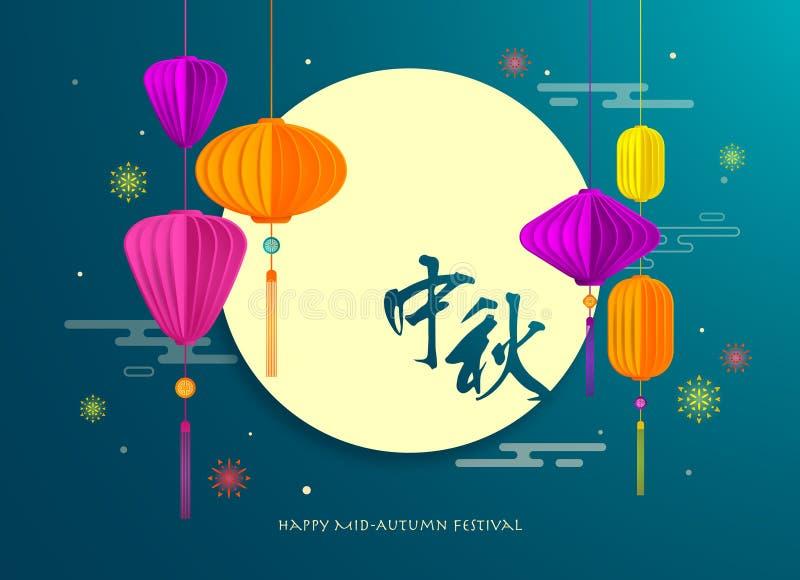 Happy Mid-Autumn festival. Chinese mooncake festival. Chinese lanterns. Translation: Mid-Autumn. Happy Mid-Autumn festival. Chinese mooncake festival royalty free illustration