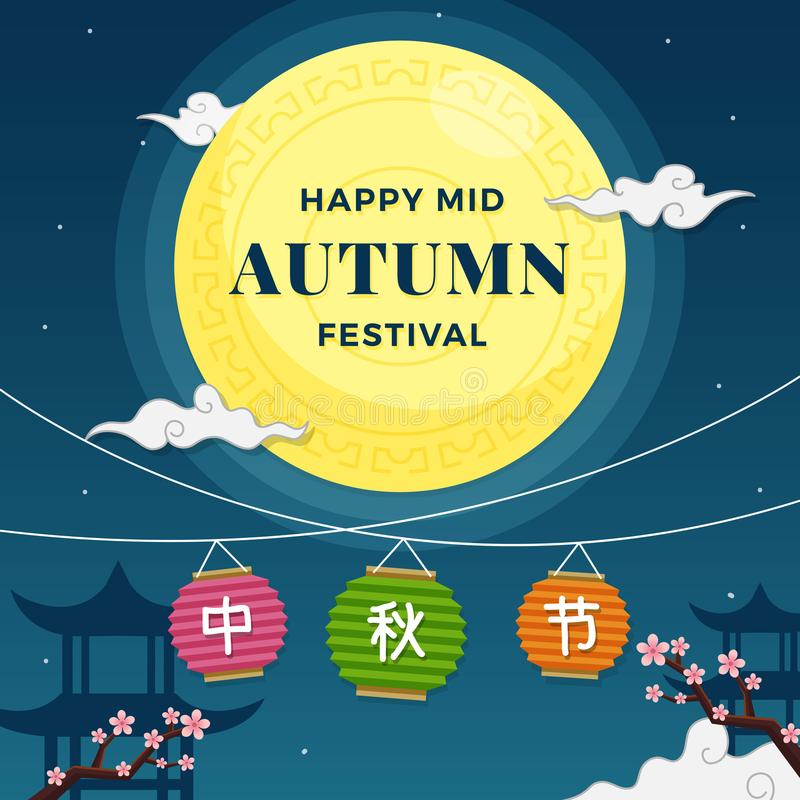 Happy Mid Autumn Festival poster design. Chinese harvest festival greeting card. stock illustration