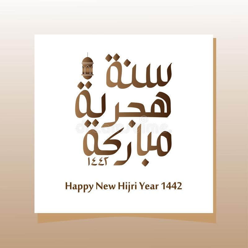 Free Happy New Hijri Year 1442 Illustration Vector Graphic Arabic Royalty Free Stock Image - 192154846