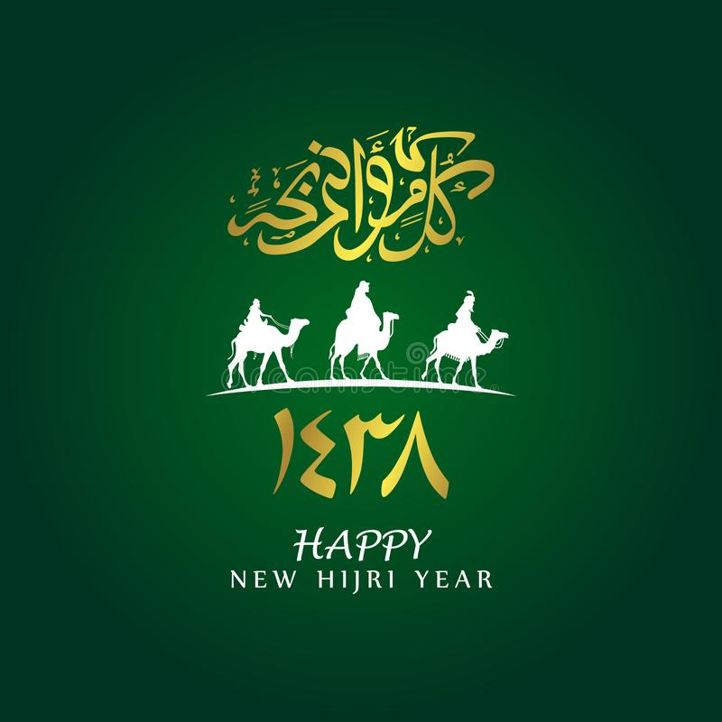 Happy new Hijri year. Isra. Great for greeting card, poster and banner. Vector stock illustration