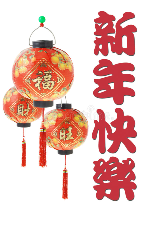 Happy New Year. Chinese happy new year greetings with decorative red lantern ornaments on white background royalty free stock photo