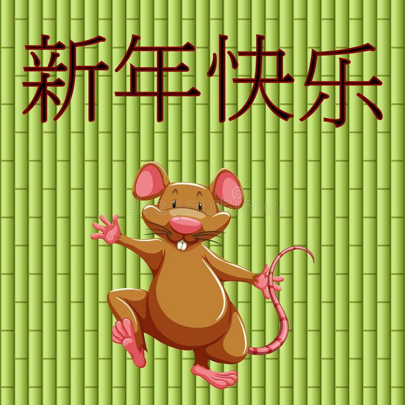 Happy new year background design with brown rat stock illustration