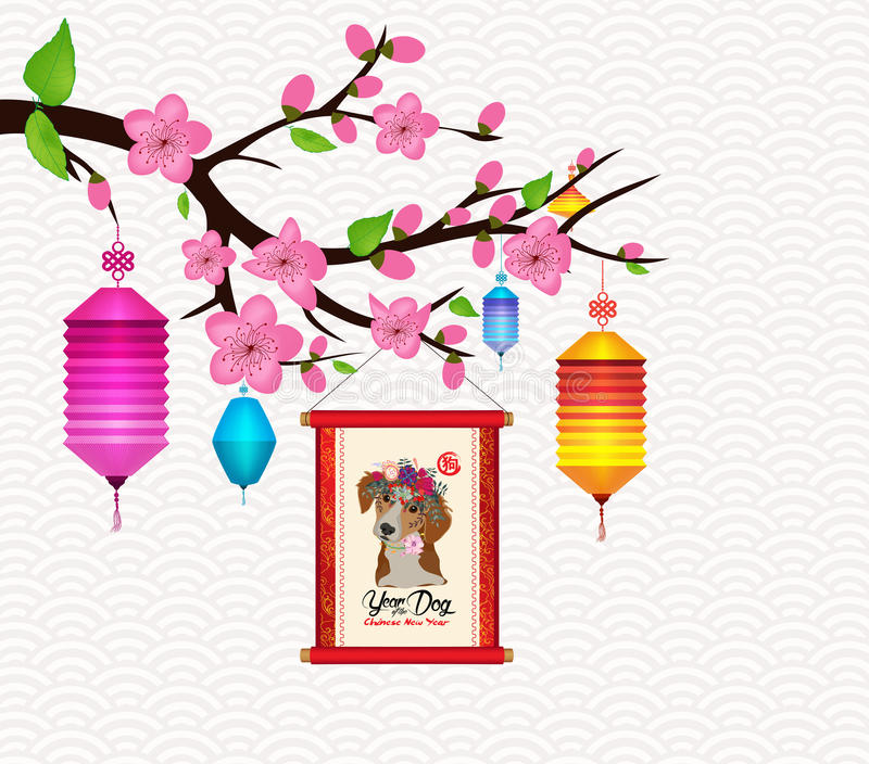 Happy New Year 2018 Blossom greeting card. Chinese New Year of the dog hieroglyph Dog stock illustration
