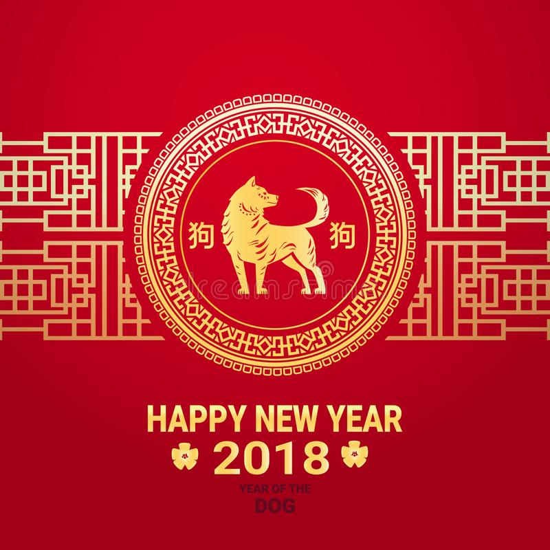 happy new year in chinese 2018