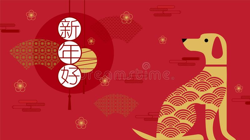Happy New Year, 2018, Chinese new year greetings, Year of the Do stock illustration