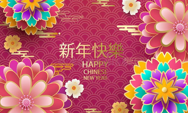 Happy new year.2019 Chinese New Year Greeting Card, poster, flyer or invitation design with Paper cut Sakura Flowers. Chinese translate: Happy new year.Vector royalty free illustration