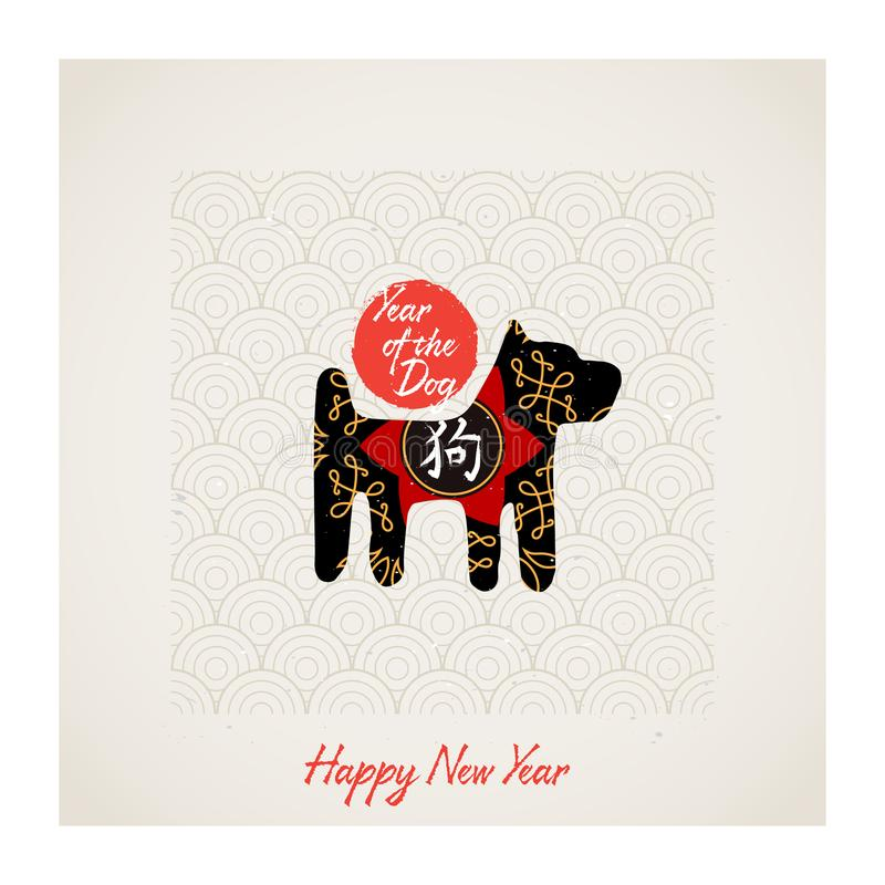 Happy new year of the Dog, Chinese zodiac symbol of 2018 with pa royalty free illustration