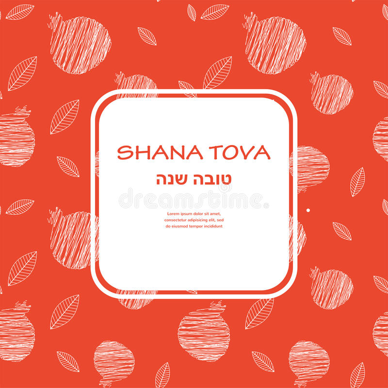Happy New Year (Hebrew) Rosh Hashana greeting card with pommegranate vector illustration