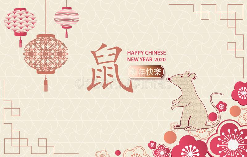 Happy new year 2020. A horizontal banner with Chinese elements of the new year. stock illustration