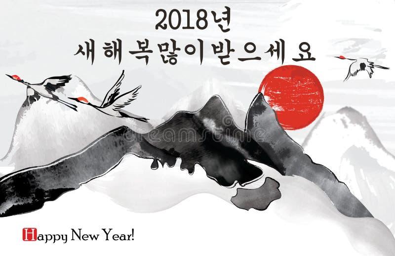 Happy korean new year 2018 greeting card stock illustration download happy korean new year 2018 greeting card stock illustration illustration of asia m4hsunfo