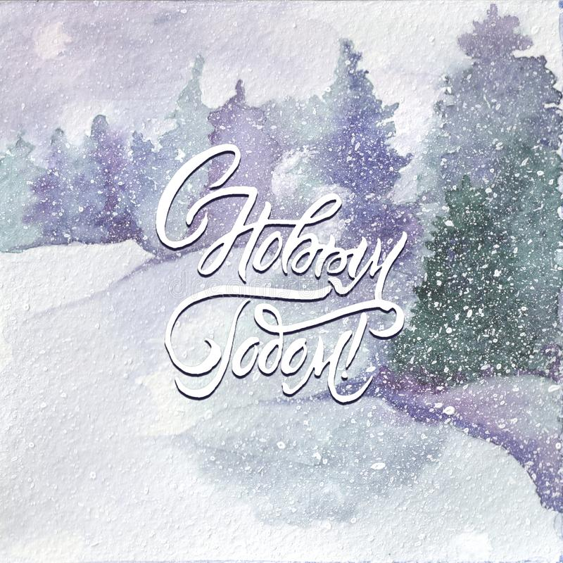 Happy New Year! Lettering. Watercolor winter snow landscape and Happy New Year lettering stock illustration