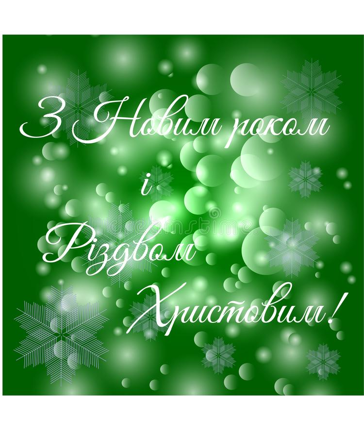 Happy New Year and Merry Christmas in Ukrainian. Inscription in Ukrainian Happy New Year and Merry Christmas. Green Christmas background with snow, snowflakes vector illustration