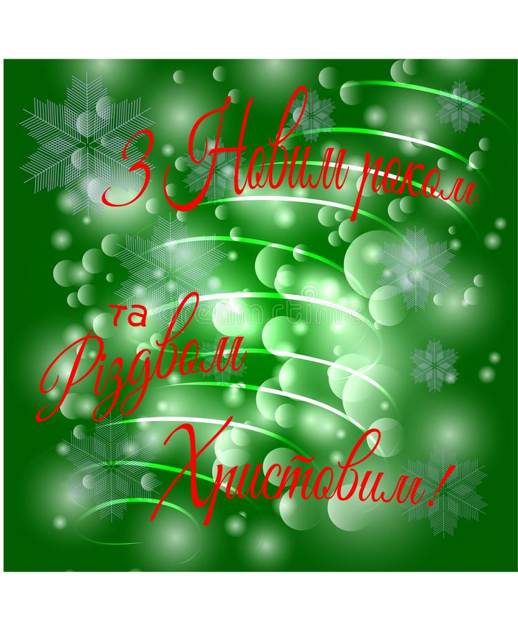 Happy New Year and Merry Christmas in Ukrainian. Inscription in Ukrainian Happy New Year and Merry Christmas. Green Christmas background with snow, snowflakes stock illustration