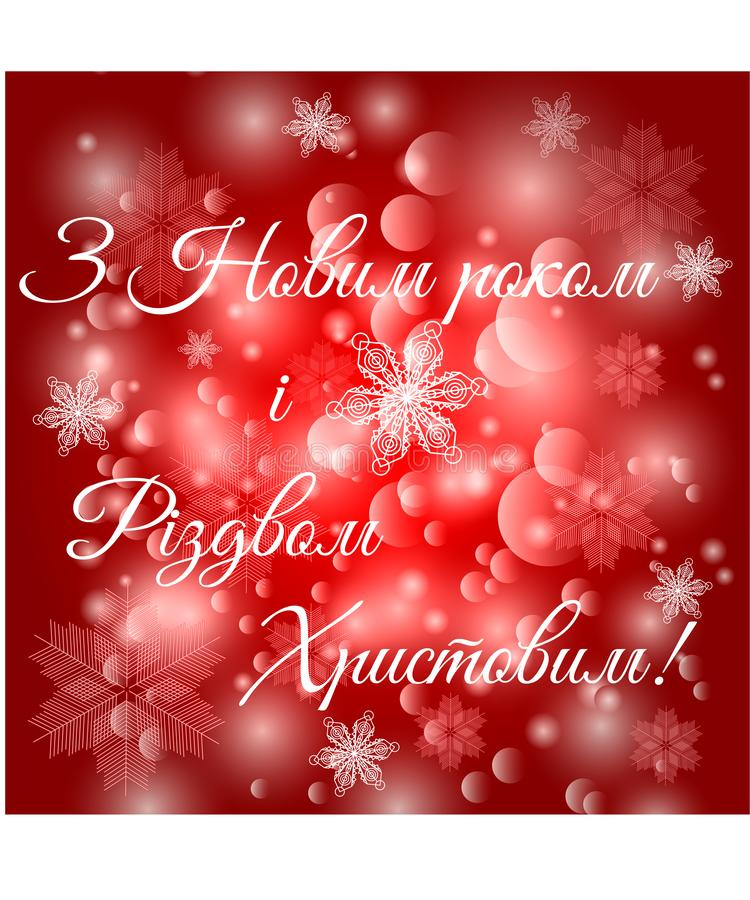 Happy New Year and Merry Christmas in Ukrainian. Inscription in Ukrainian Happy New Year and Merry Christmas. Red Christmas background with snow, snowflakes stock illustration