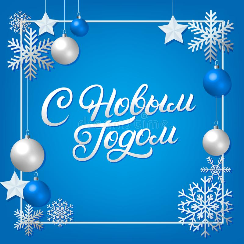 Happy New Year in russian hand written lettering with silver decoration ornament. royalty free illustration