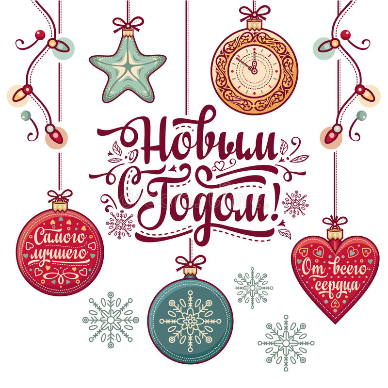 Happy new year - russian text for greeting cards. stock illustration
