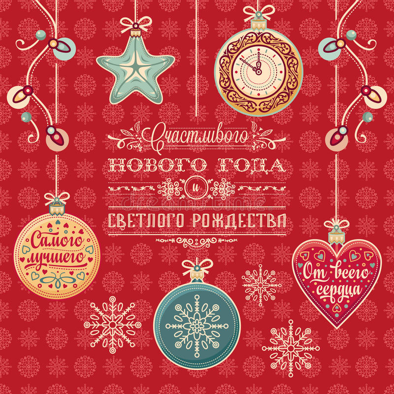 Happy new year - russian text for greeting cards. royalty free illustration