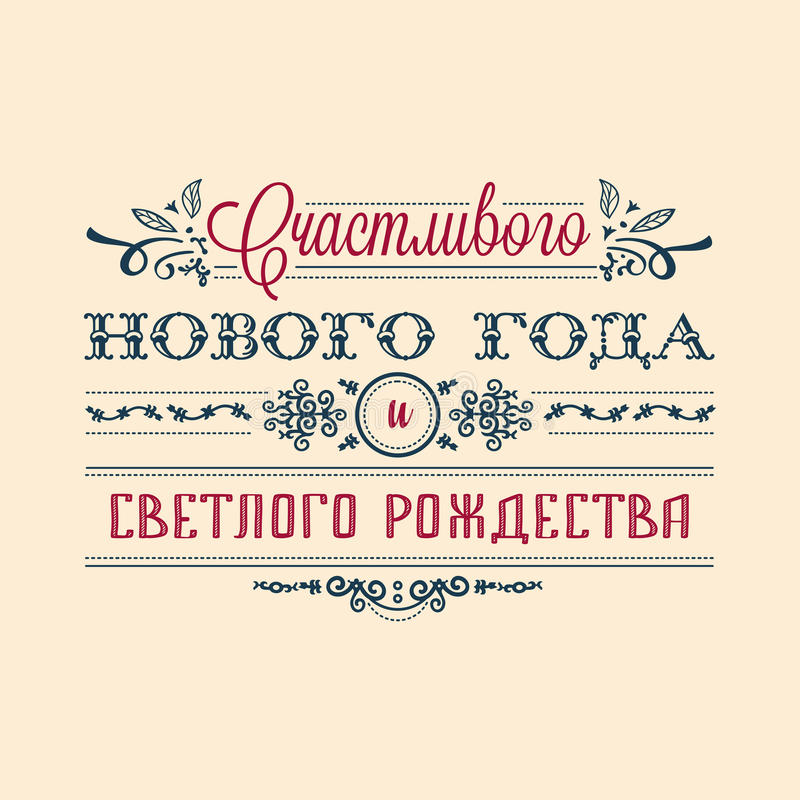 Happy new year - russian text for greeting cards. vector illustration