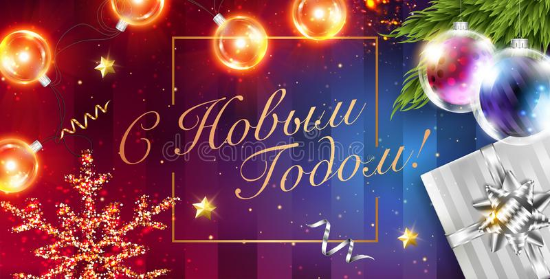 Happy New Year in Russian. Vector Christmas Card. Xmas Poster. vector illustration