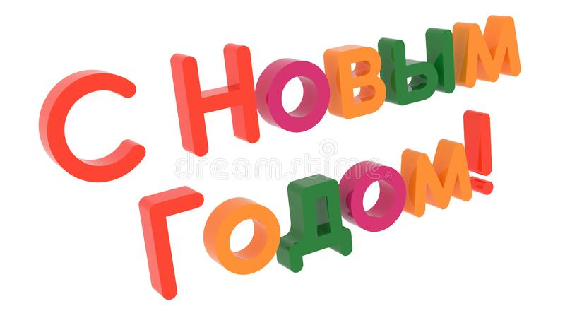 Happy New Year In Russian Words 3D Rendered Congratulation Text With Round Font Illustration Colored With Tetrad Colors 6 Degrees. Isolated On White Background vector illustration