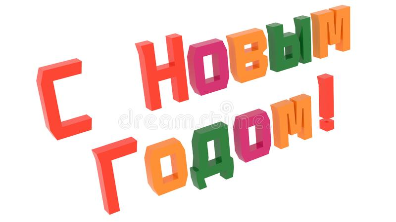 Happy New Year In Russian Words 3D Rendered Congratulation Text With Techno, Old Style Font Illustration Colored. With Tetrad Colors 6 Degrees, Isolated On stock illustration