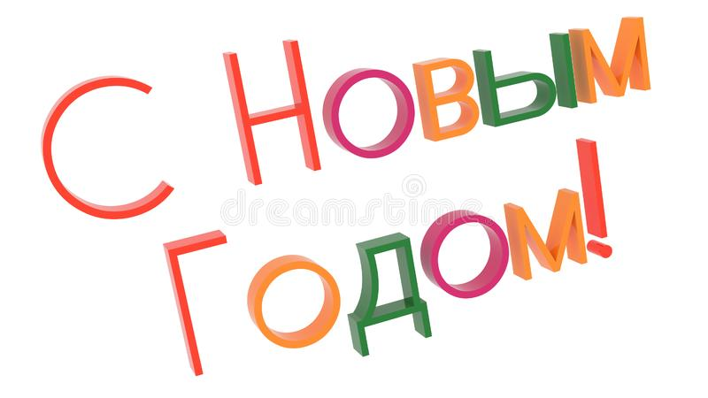 Happy New Year In Russian Words 3D Rendered Congratulation Text With Thin Font Illustration Colored With Tetrad Colors 6 Degrees. Isolated On White Background vector illustration