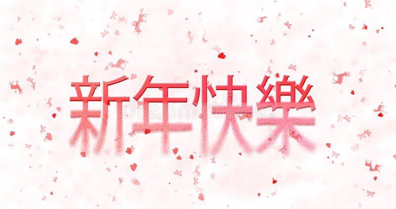 Happy New Year text in Chinese turns to dust from bottom on whit. E background royalty free stock photos
