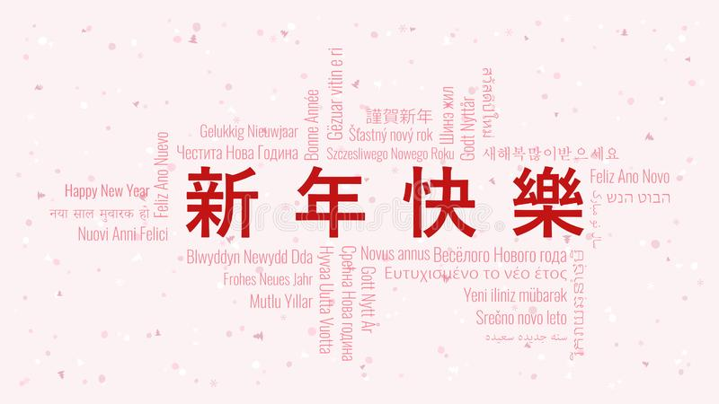 Happy New Year text in Chinese with word cloud on a white background vector illustration