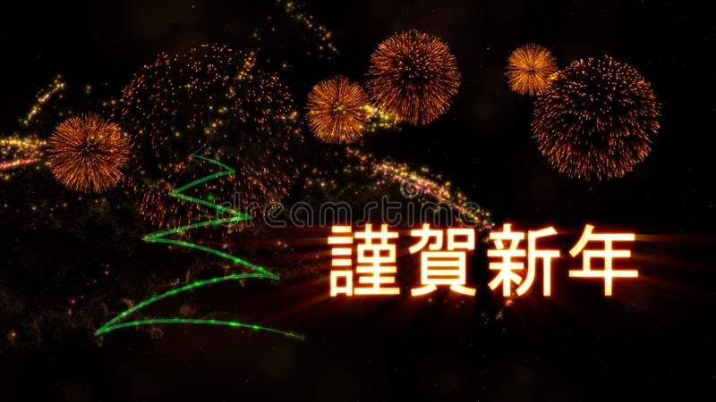 Happy New Year text in Japanese over pine tree and fireworks. Happy New Year text in Japanese over pine tree with sparkling particles and fireworks on a snowy stock photography
