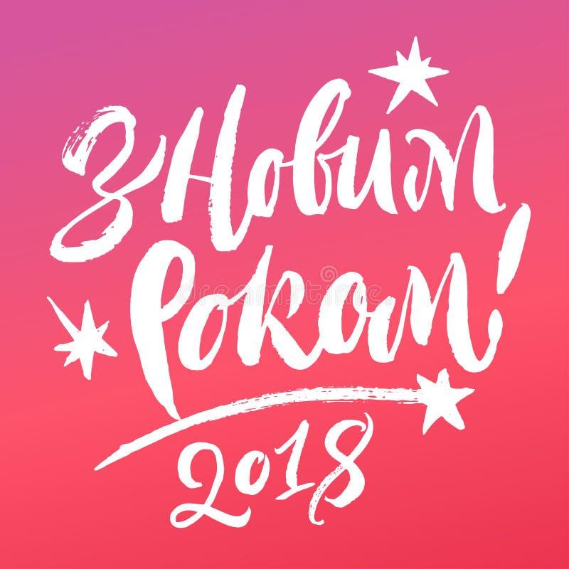 Happy New Year 2018 in Ukrainian language lettering. royalty free illustration