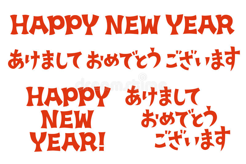happy new year stock vector illustration of year handwritten