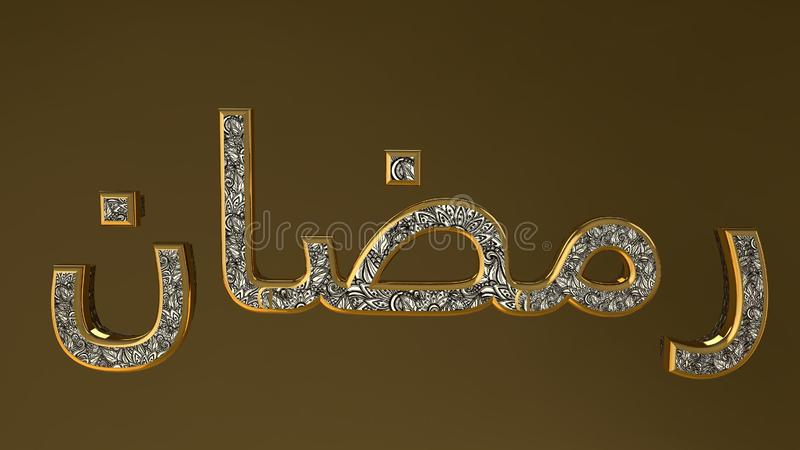Happy Ramadan Kareem in arabic text royalty free illustration
