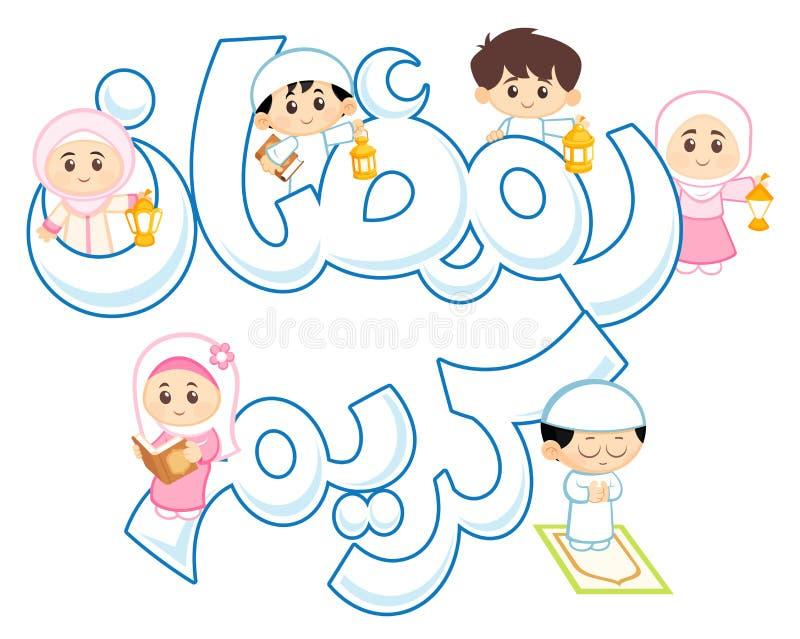 Happy Ramadan. Translation (Happy Ramadan) , Ramadan is the ninth month of the Muslim calendar ,Text is written in Arabic