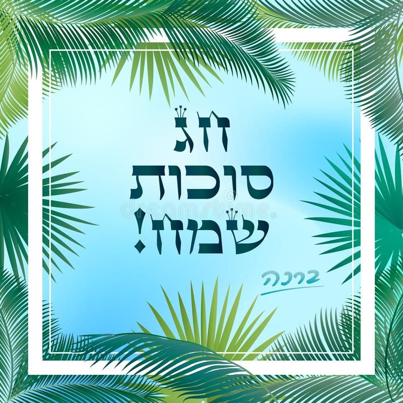 Download Sukkot stock vector. Image of advertising, crown, gold - 99560045