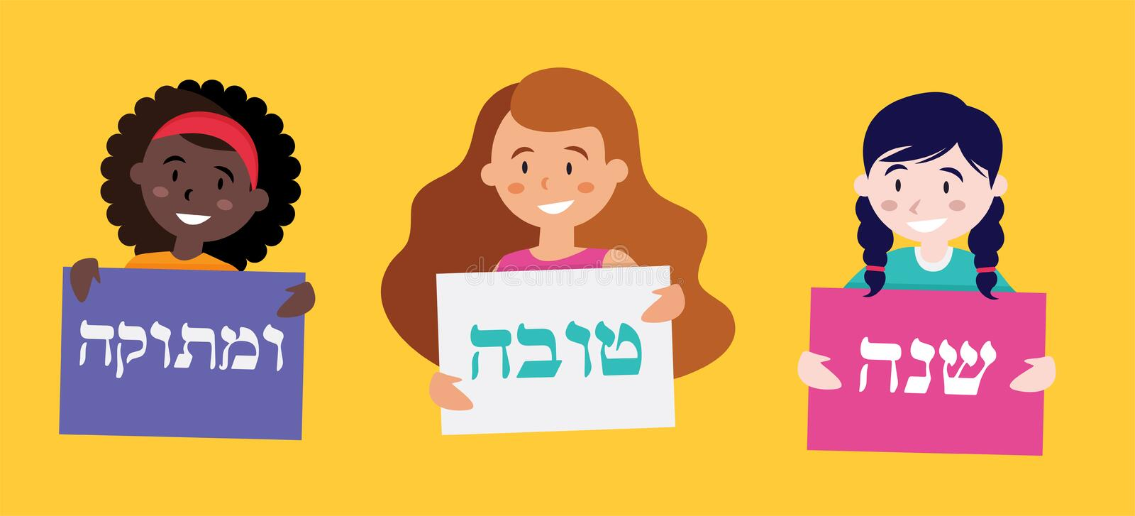 Happy and Sweet New year in hebrew greeting card for rosh hashana. vector. Illustration royalty free illustration