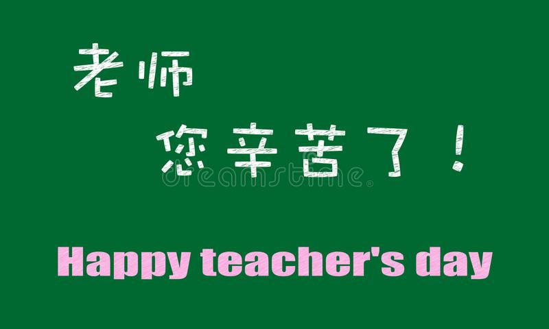 Happy teacher`s day. Happy teachers` day With chalk in English and Chinese royalty free illustration