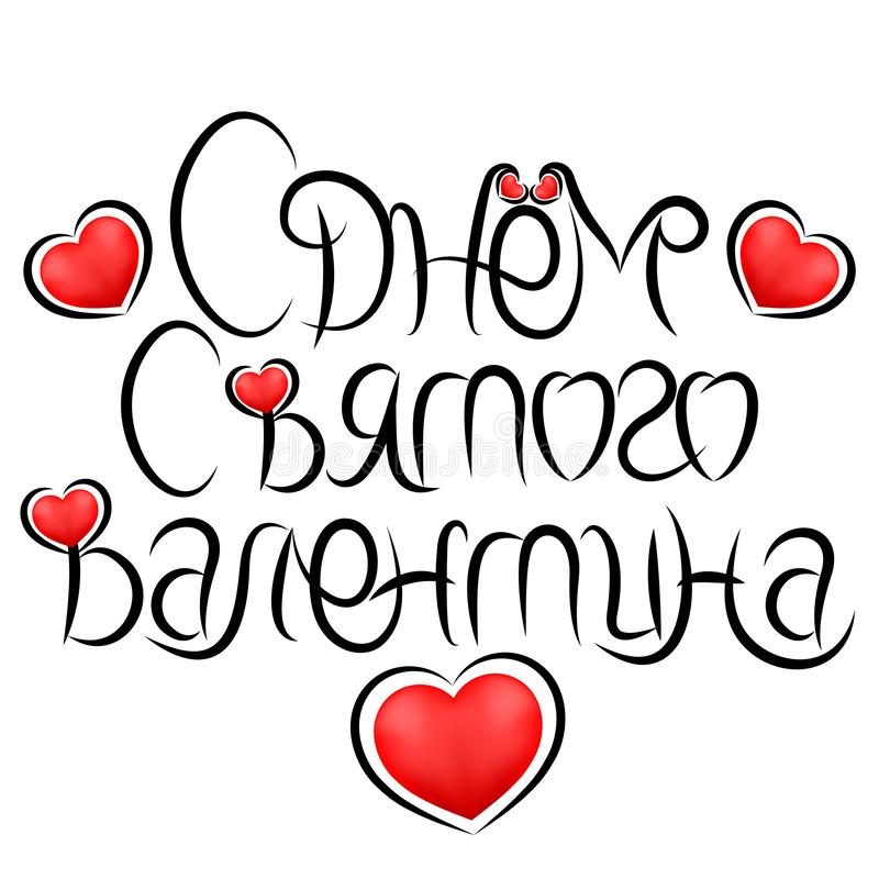 Happy Valentine`s Day. The inscription in Russian, Cyrillic. Hearts. vector illustration