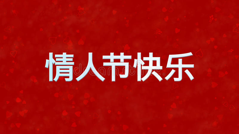 Happy Valentine's Day text in Chinese on red background stock illustration