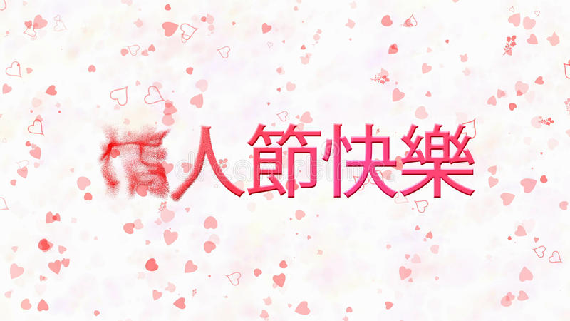 Happy Valentine's Day text in Chinese turns to dust from left on light background. Happy Valentine's Day text in Chinese turns to dust horizontally from left on royalty free illustration