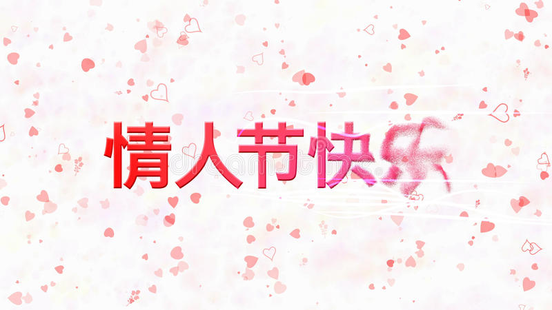 Happy Valentine's Day text in Chinese turns to dust from right on light background. Happy Valentine's Day text in Chinese turns to dust horizontally from right vector illustration