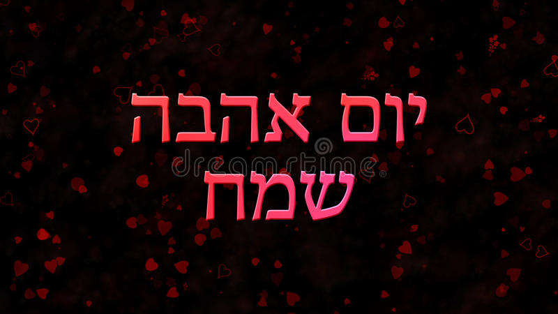 Happy Valentine's Day text in Hebrew on dark background. Happy Valentine's Day text in Hebrew on black background with hearts and roses stock illustration