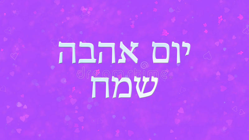 Happy Valentine's Day text in Hebrew on purple background. With hearts and roses stock illustration