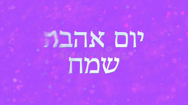 Happy Valentine's Day text in Hebrew turns to dust from left on purple background. Happy Valentine's Day text in Hebrew turns to dust horizontally from left on royalty free illustration