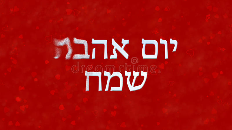 Happy Valentine's Day text in Hebrew turns to dust from left on red background. Happy Valentine's Day text in Hebrew turns to dust horizontally from left on red royalty free illustration