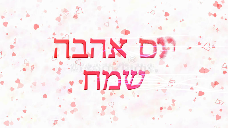 Happy Valentine's Day text in Hebrew turns to dust from right on light background. Happy Valentine's Day text in Hebrew turns to dust horizontally from right royalty free illustration