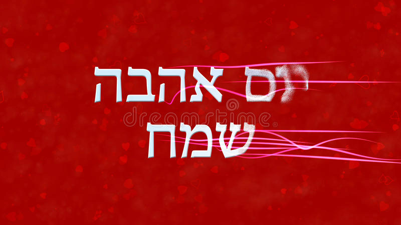 Happy Valentine's Day text in Hebrew turns to dust from right on red background. Happy Valentine's Day text in Hebrew turns to dust horizontally from right with royalty free illustration
