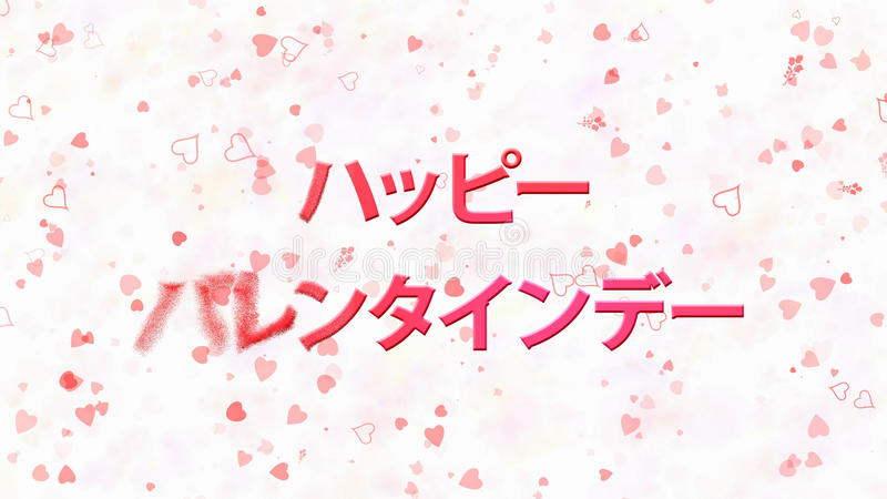 Happy Valentine's Day text in Japanese turns to dust from left on light background. Happy Valentine's Day text in Japanese turns to dust horizontally from left stock illustration