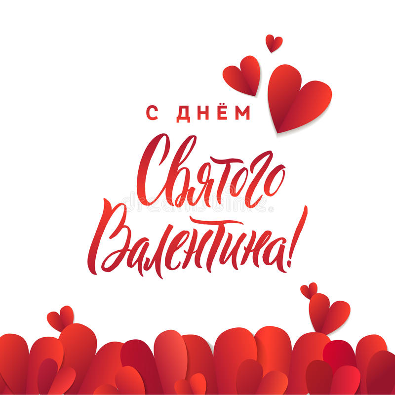 Happy valentines day russian red lettering white background download happy valentines day russian red lettering white background greeting card stock vector m4hsunfo