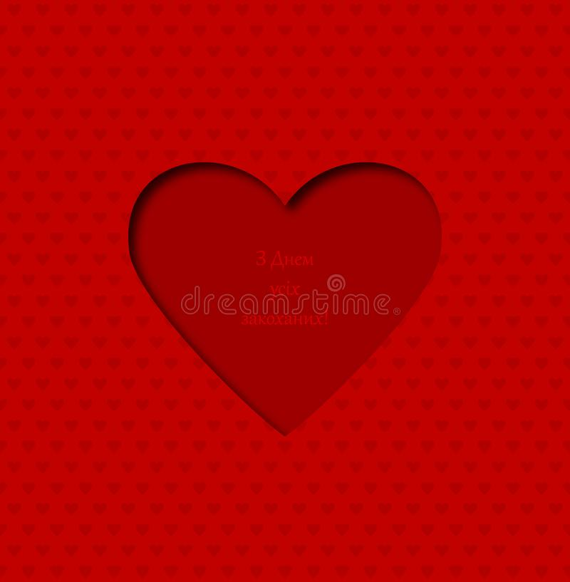 Happy Valentines Day. vector greeting card. simple red background with hearts and text. ukrainian language vector illustration